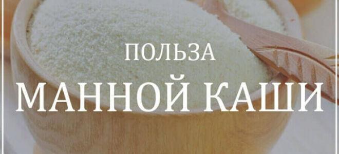 Манная каша: свойства, калорийность