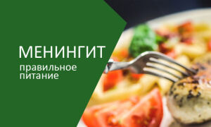 Питание при менингите, диета
