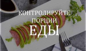 7 способов контролировать порции еды
