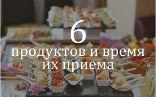 6 продуктов и лучшее время употребления
